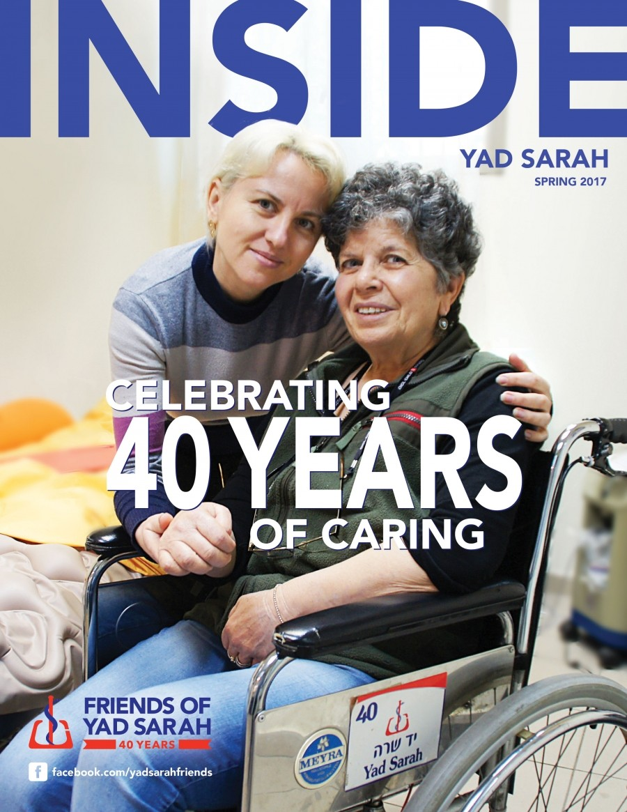 Inside Yad Sarah -- Spring 2017 issue!